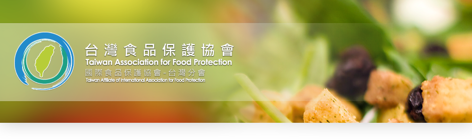 台灣食品保護協會 Taiwan Association for Food Protection, TAFP