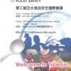 2013 10/29 [會議活動預告] 第三屆亞太食品安全國際會議