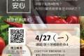 2015/04/27【食在安心】講座第四堂!