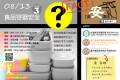 2016/08/13(六)食物容器安全(III)~開始報名!