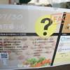 2016/07/30(六) 食在藥小心~花絮!