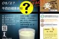 2016/08/27(六)牛奶的健康真相~開始報名!