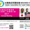 2017年會暨國際膳食補充品法規研討會(03/30)報名!