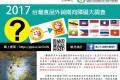 2017 台灣食品外銷南向障礙大調查