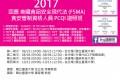 2017年-PCQI證照班-開始招生!