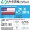 2018年 PCQI證照班@臺大開始報名!