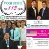 2017 PCQI證照班精彩回顧