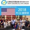 2018 PCQI 證照班開課中!