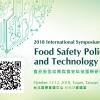 10/11-12【食安政策與食安科技國際研討會】