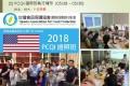 2018 PCQI 證照班總覽