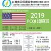 2019 PCQI 證照班 開始報名!