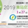 2019 年會暨食品交流論壇 (3/27) 歡迎報名!