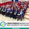 2019 年會暨食品交流論壇成功!