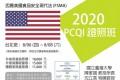 【PCQI 證照 2020 (台北、台中場) 開始報名囉 !】