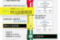 【2021 PCQI 證照班 (線上課程) 開始招生】