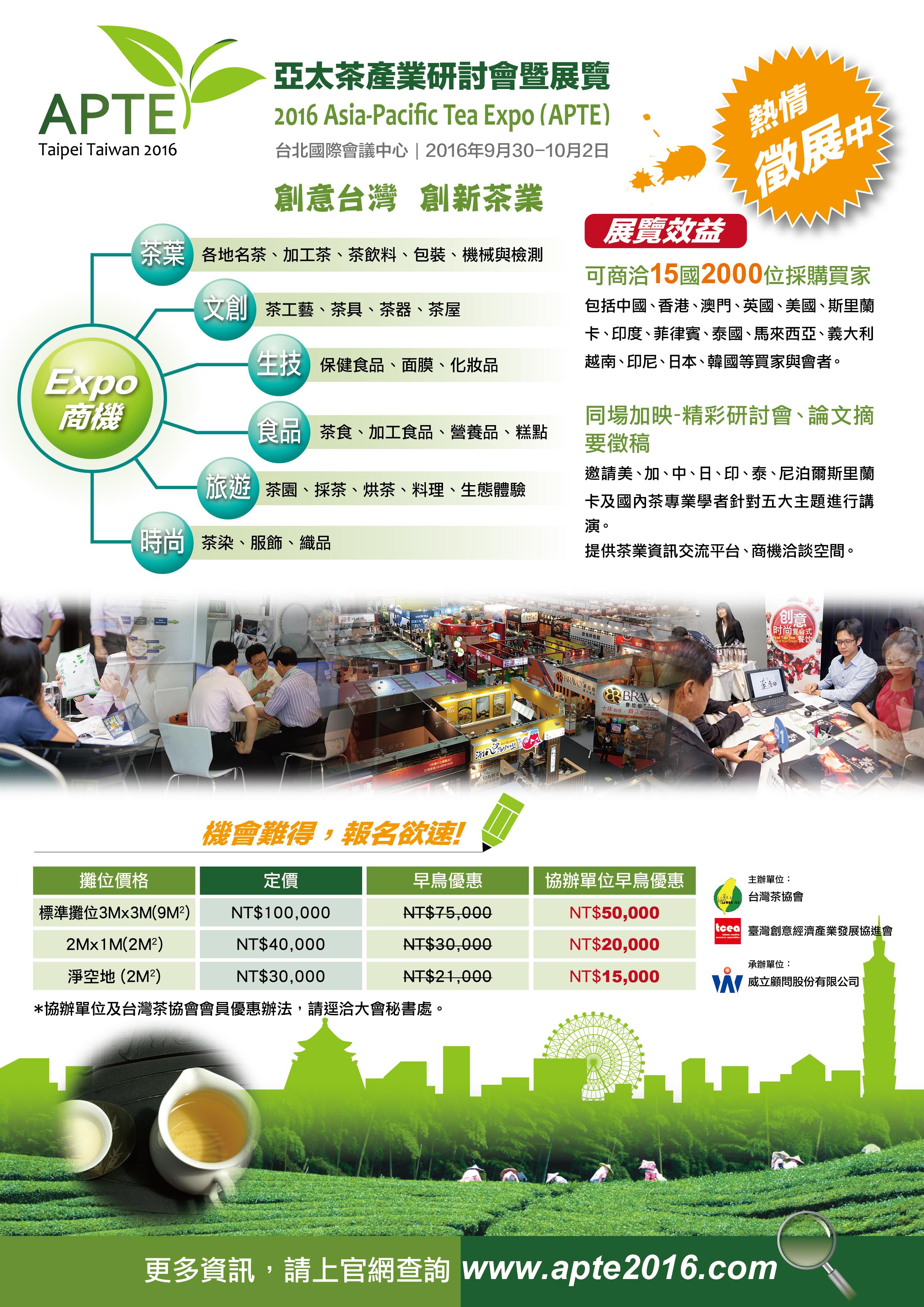 A4徵展DM0802中文-01_亞太茶產業研討會