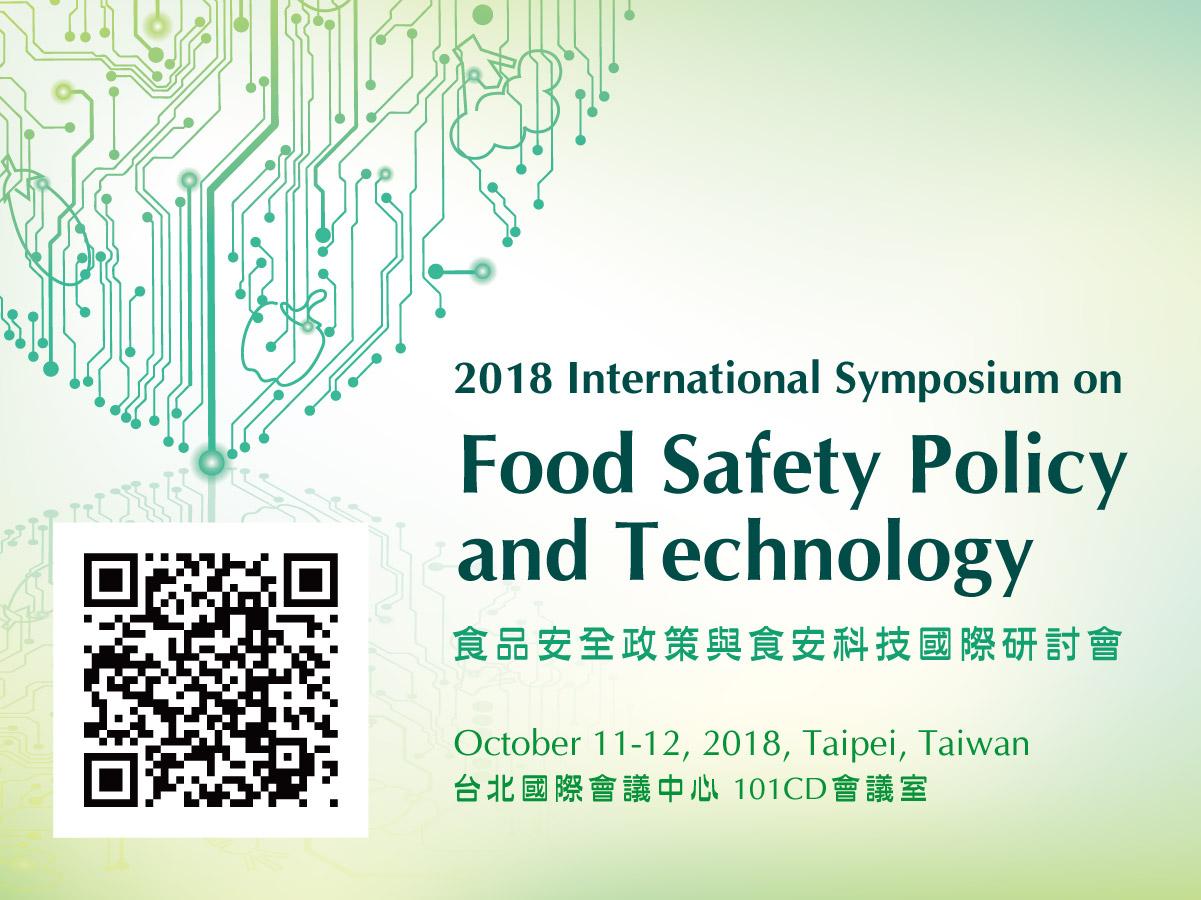 海報_2018年食品安全政策與食安科技國際研討會