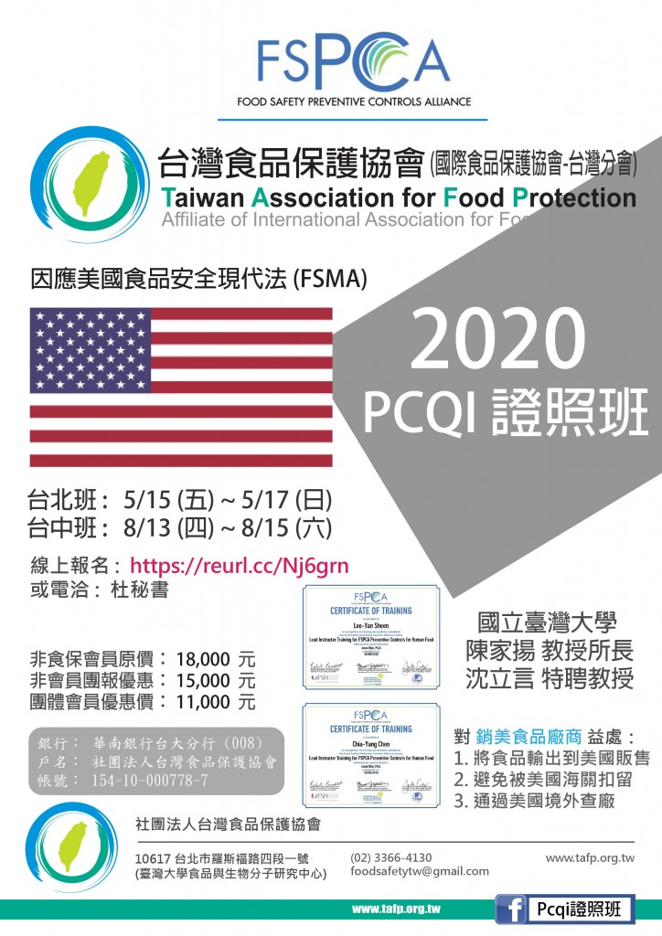 PCQI-2020