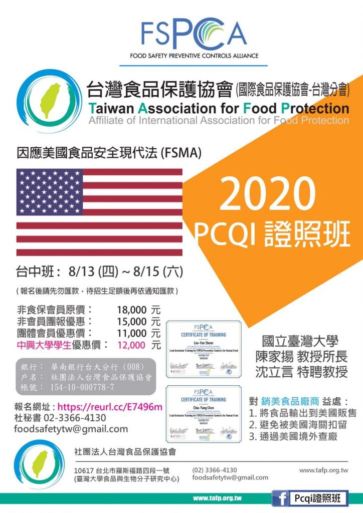 PCQI 2020台中場