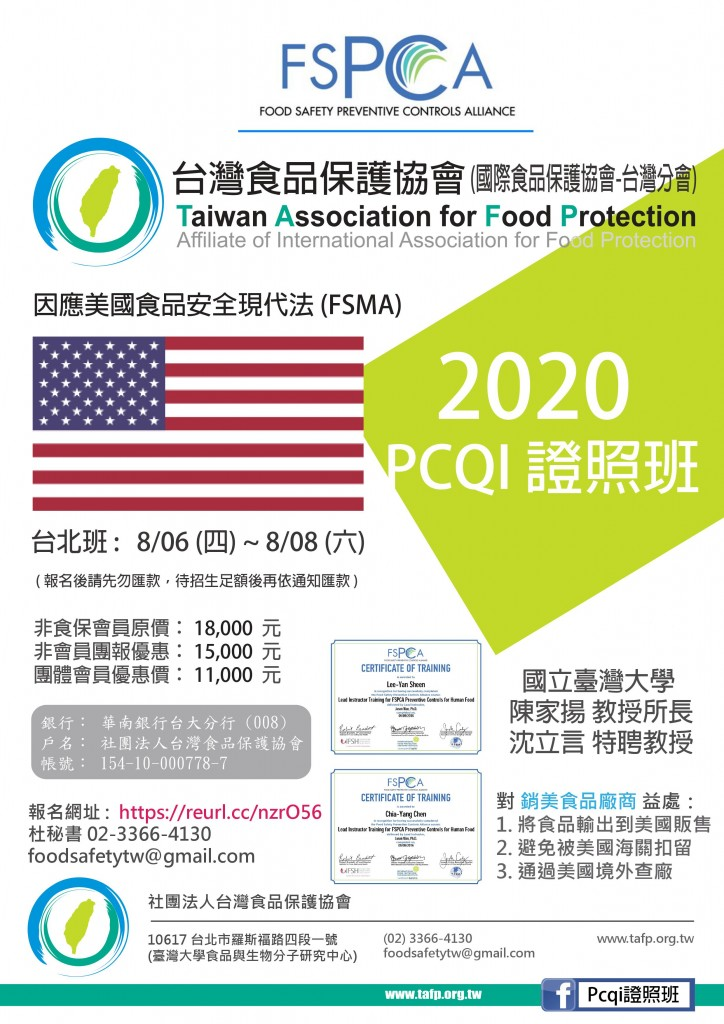 PCQI-2020-台北場