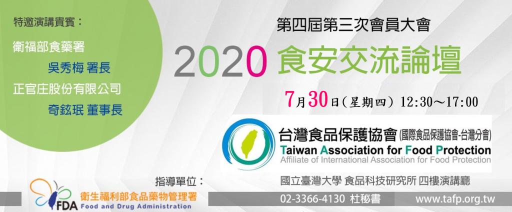 2020年會宣傳海報0630