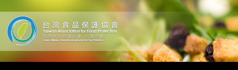 台灣食品保護協會 Taiwan Association for Food Protection, TAFP