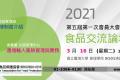 2021會員大會暨食安管理與實務論壇