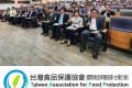 2021會員大會暨食安管理與實務論壇圓滿成功