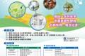國立臺灣大學生醫產業與新農業學跨領域人才培育計畫招生