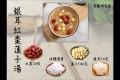 食療研究室文章分享-銀耳紅棗蓮子湯