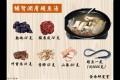 食療研究室文章分享-補腎潤膚鰻魚湯