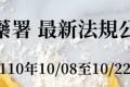 轉食藥署法規公告110/10/08-110/10/22