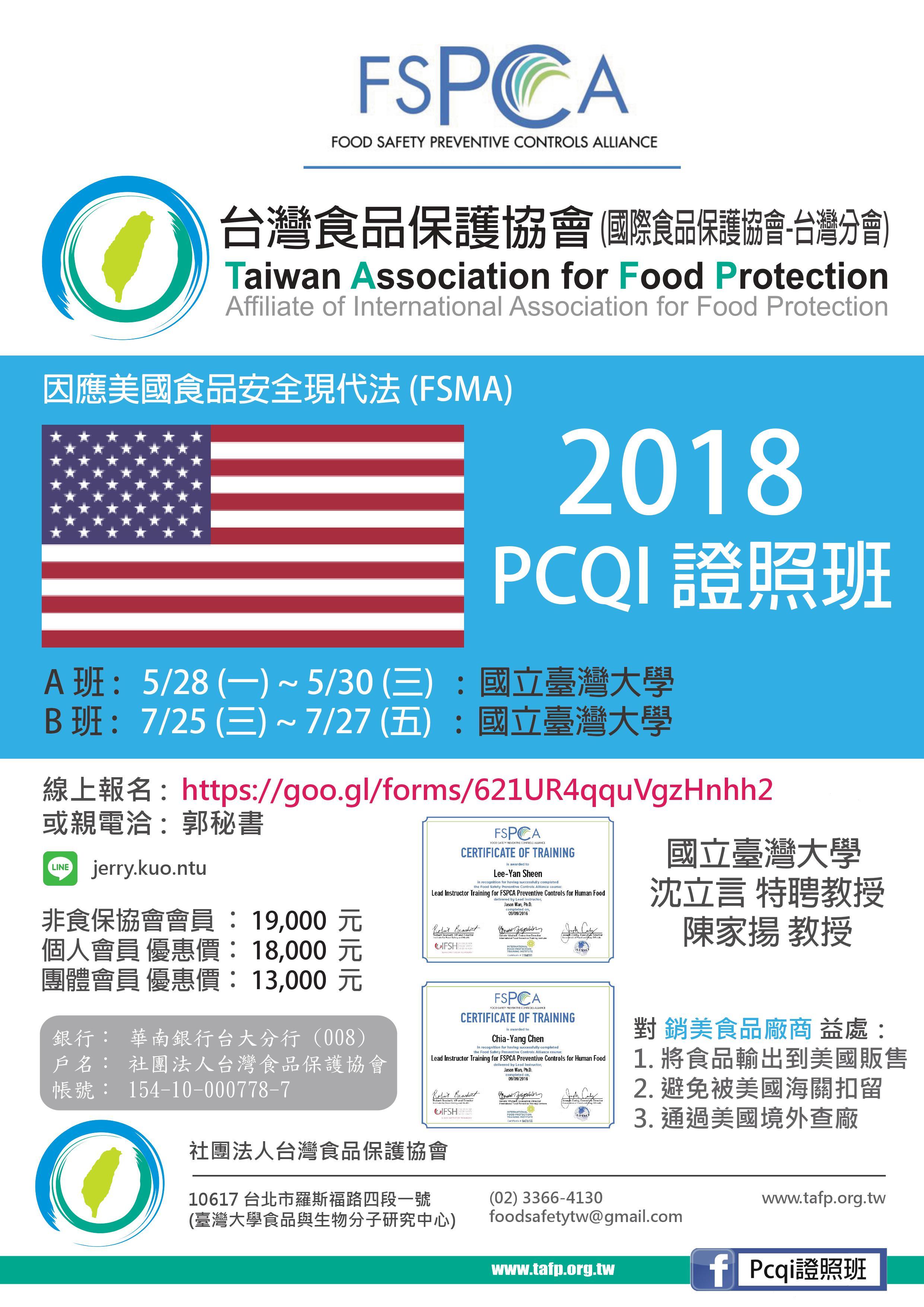 2018-PCQI