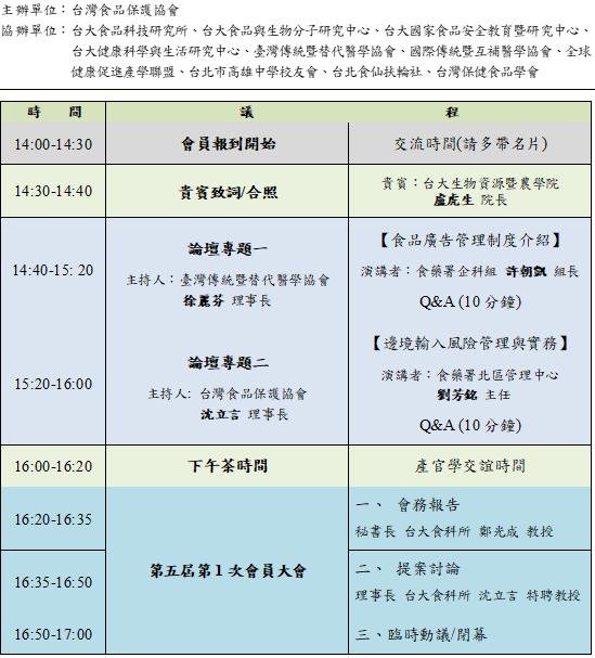 2021食保協會年會議程