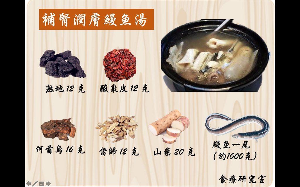 補腎潤膚鰻魚湯